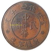 民国新疆喀造红钱二十文 PCGS AU