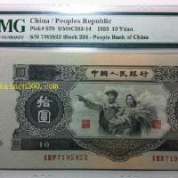 第二套人民币十元PMG 64EPQ
