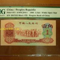 第三套人民币枣红一角PMG66E