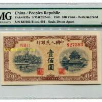 第一套人民币壹佰圆黄北海桥PMG 58