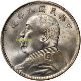 中发版袁大头九年银币壹圆 PCGS MS 65