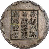 吉林机器官局厂平壹两 PCGS MS 63