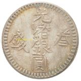 新疆光绪银元叁钱NGC MS 63
