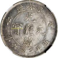 吉林戊申三钱六分满文NGC VF 25