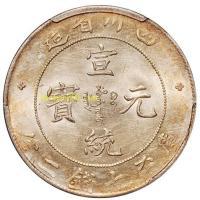 PCGS MS61四川宣统元宝库平七钱二分银币