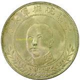 PCGS MS 64唐继尧拥三钱六分银元