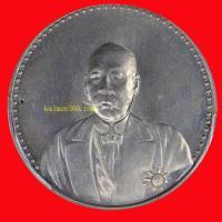 曹锟像宪法纪念币文装PCGS MS 63