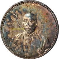 PCGS MS 63文装曹锟像宪法纪念币