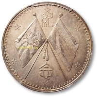 PCGS MS 62戎装曹锟像宪法纪念币