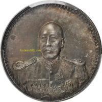 PCGS MS 64戎装曹锟像宪法纪念币