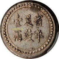 壹两湖南阜南官局省平足纹银饼PCGS AU 53
