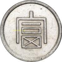 中心点签字版云南富字一两正银PCGS SP 62