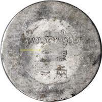 PCGS MS 62云南省造小鹿头一两
