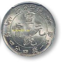 PCGS MS 64造币分厂一钱四分四厘阳吉宣统元宝