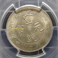 PCGS MS 63宣统年造造币分厂一钱四分四厘
