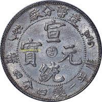 宣统年造造币分厂一钱四分四厘