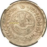 新疆喀什大清银币壹两NGC XF 45
