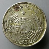 极美1932苏维埃贰角