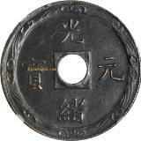 吉林光绪元宝厂平吉字五钱 NGC XF 45