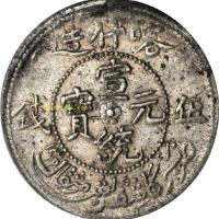 喀造中心梅版新疆宣统元宝伍钱 PCGS AU 53