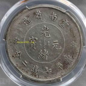 大困龙PCGS XF92云南光绪元宝七钱二分交易价格