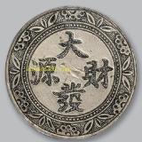 民国时期大发财源背公鸡报晓图白铜花钱