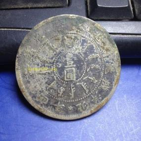 深坑原味北洋24年银币壹圆交易价格