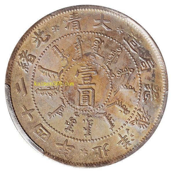 PCGS MS 63北洋24年银币壹圆