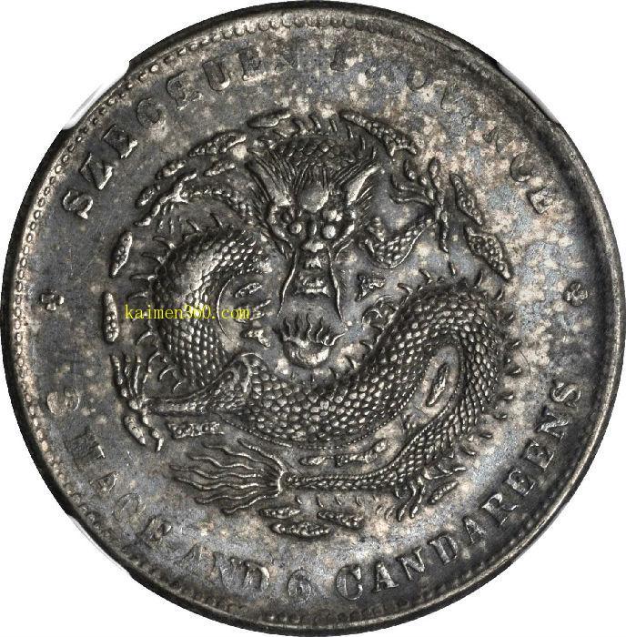 NGC AU 53四川光绪元宝三钱六分银币