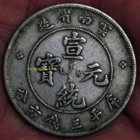 老云南宣统元宝三钱六分交易价格