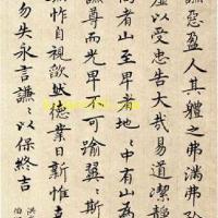 明朝开国元勋刘基楷书书法:圆和婉转温雅清劲