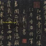 王羲之《三藏圣教序》唐怀仁集字