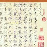 赵佶《瘦金体千字文卷》