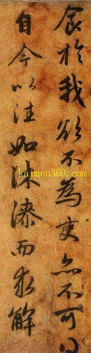 赵孟頫书法《送秦少章序》