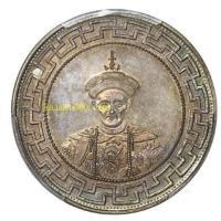 """道光皇帝像背""""道光元年""""龙首图臆造银币 PCGS MS 66"""