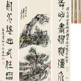 黄宾虹《冷泉片石·金文七言联》