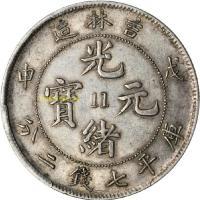 吉林省造戊申七钱二分数字 PCGS AU 55
