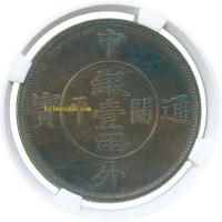 上海县中外通宝壹两 公博评级GBCA MS 67