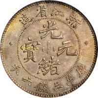 浙江省造魏碑体光绪元宝三钱六分 PCGS MS 64