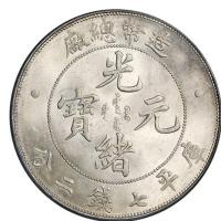 造币总厂七钱二分 PCGS MS 65