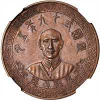 民国二十九年桂林分厂二週年纪念铜章 NGC MS 61