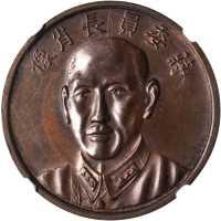 民国二十六年蒋介石纪念铜章 NGC MS 63