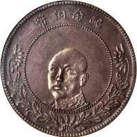 云南当制钱五十文纪念铜币 NGC MS 63