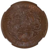 湖北光绪元宝当十铜币 NGC MS 62