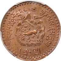 1953年西藏狮图银币样币 PCGS SP 63