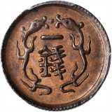 直隶北洋一钱铜币 PCGS SP 62