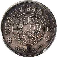 一九三四年中华苏维埃共和国川陕省造币厂造一圆银币