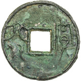 战国方孔圆钱賹六化