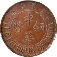 民国十三年中华黄铜十文 PCGS AU 55