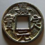 南宋嘉定元宝折五背利州·五(铁) 极美品